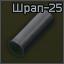 23x75 мм shrapnel 25 icon.png