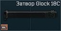 Glock 18C 9x19 zatvor icon.png