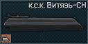 VityazStvolkorob icon.png