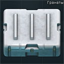 Item container grenadebox ico.png