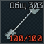 Obshaga3 303 key icon.png