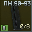 PM magazine icon.png
