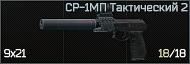 SR-1MP-Takticheskiy2 icon.png