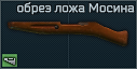 ObrezSniperMosinki icon.png