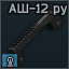 Ash-12 Carryhandle rail Icon.png