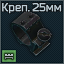 25mm icon.png