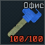 Tamozh office key icon.png