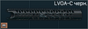 LVOA-C blk icon.png