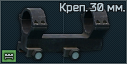 30mmmount icon.png