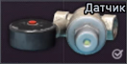 Datchik icon.png