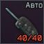 Beliy renault key icon.png