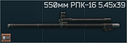 RPK-16 550mm icon.png