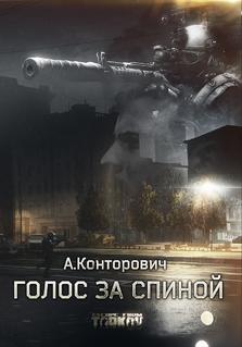 EFT-2 - Golos za spinoi - Alexander Kontorovich 1 oblozhka.png