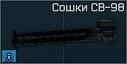 SV-98 soshki icon.png