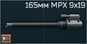 MPX 165mm icon.png