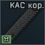 KAC URX Short icon.png
