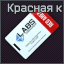 Lab Red keycard icon.png
