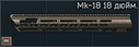 Sword int. 18 inch handguard for Mk-18 icon.png