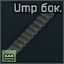UMP siderail icon.png
