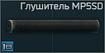 MP5SDsuppressor icon.png
