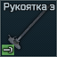 Mpxhandle icon.png