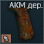 Akmwood icon.png