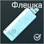Flashka nayden v reyde icon.png