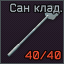 San Podsobka key icon.png