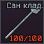 San Podsobka key icon.png