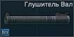 VAL suppressor icon.png