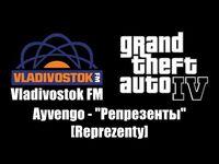 "GTA IV (GTA 4) - Vladivostok FM - Ayvengo - ""Репрезенты"" -Reprezenty-"