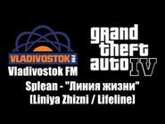 "GTA IV (GTA 4) - Vladivostok FM - Splean - ""Линия жизни"" -Liniya Zhizni - Lifeline-"