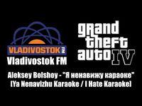 "GTA IV (GTA 4) - Vladivostok FM - Aleksey Bolshoy - ""Я ненавижу караоке"""