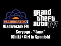 "GTA IV (GTA 4) - Vladivostok FM - Seryoga - ""Чики"" -Chiki - Girl in Spanish-"