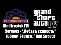"GTA IV (GTA 4) - Vladivostok FM - Seryoga - ""Добавь скорость"" -Dobav' Skorost - Add Speed-"