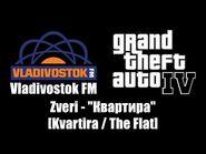 "GTA IV (GTA 4) - Vladivostok FM - Zveri - ""Квартира"" -Kvartira - The Flat-"