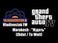 """GTA IV (GTA 4) - Vladivostok FM - Marakesh - """"Ждать"""" -Zhdat - To Wait-"""