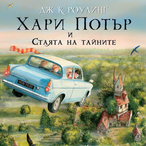 HP2 Ilustrado Bulgaria.jpg