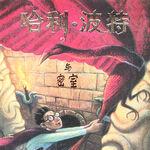 Harry Potter y la cámara secreta (versión China).jpg
