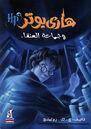 HP5 portada Arabia