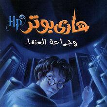 HP5 portada Arabia.jpg