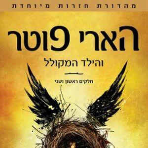 HP8 Israel.jpg