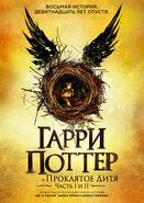 Harry Potter y el legado maldito (portada Rusia)