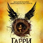 Harry Potter y el legado maldito (portada Rusia).png