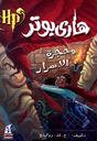 HP2 portada Arabia