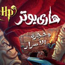 HP2 portada Arabia.jpg