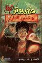 HP4 portada Arabia