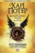 Harry Potter y el legado maldito (portada Grecia)