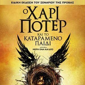 Harry Potter y el legado maldito (portada Grecia).jpg
