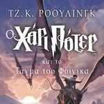 Harry Potter y la Orden del Fénix (versión Grecia).jpg